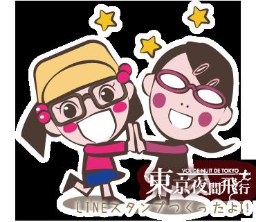 LINEスタンプ たまびちゃん・早乙女琴子 東京夜間飛行 原真善美(はらまさみ)キャラクター
