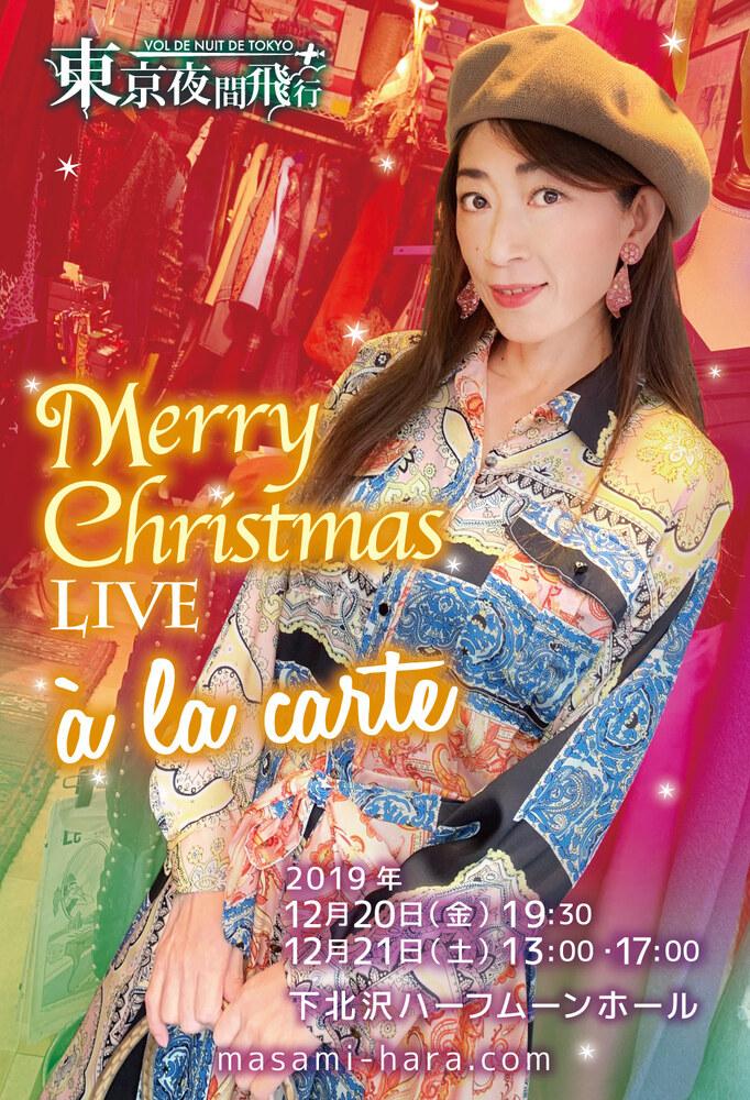 191220「メリークリスマスライブ アラカルト」東京夜間飛行公演 下北沢ハーフムーンホール