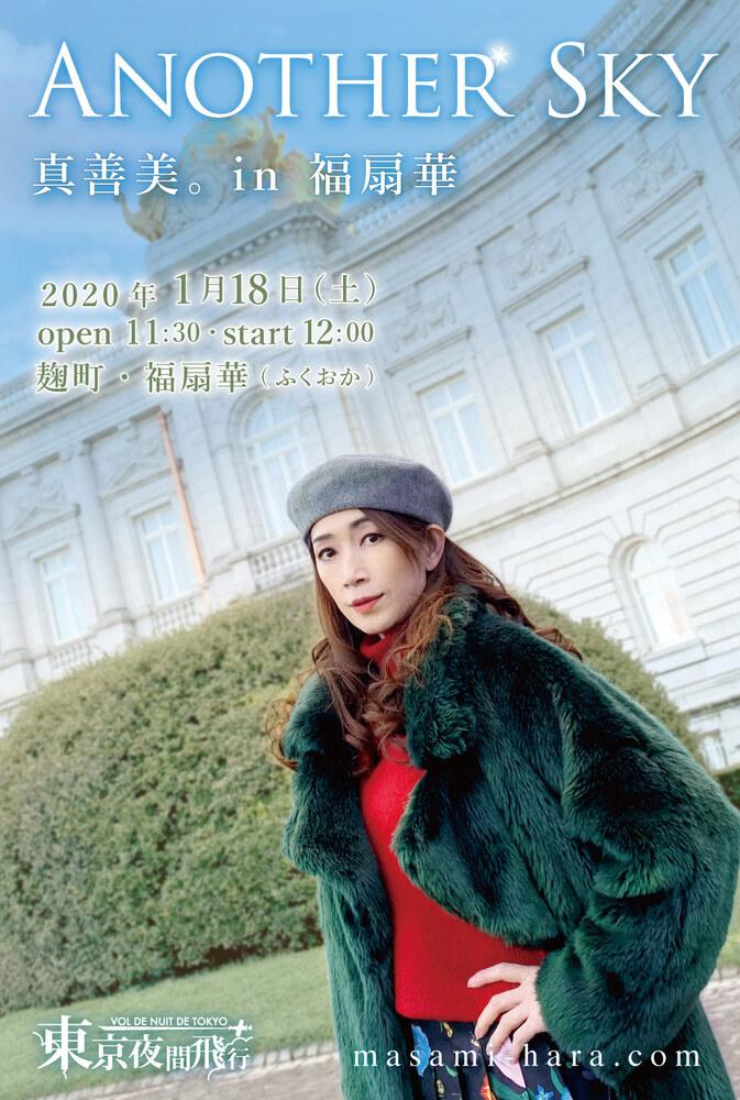 2020118『ANOTHER SKY』原真善美・東京夜間飛行・麹町福扇華
