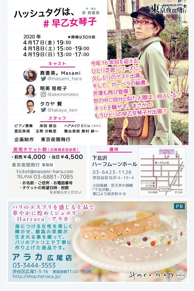 200417「ハッシュタグは、#早乙女琴子!?」東京夜間飛行公演 下北沢ハーフムーンホール