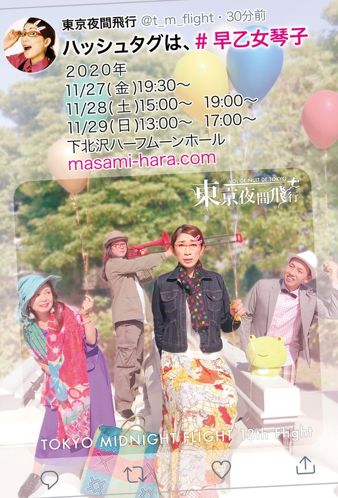 201127「ハッシュタグは、#早乙女琴子!?」東京夜間飛行公演 下北沢ハーフムーンホール