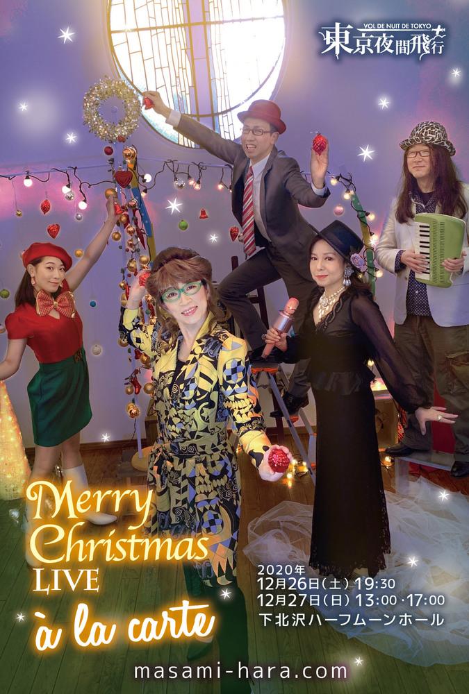 201226「メリークリスマスライブ アラカルト」東京夜間飛行公演 下北沢ハーフムーンホール